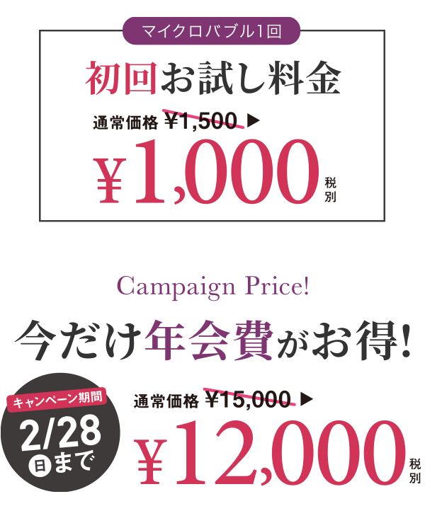 初回お試し料金-1,000円